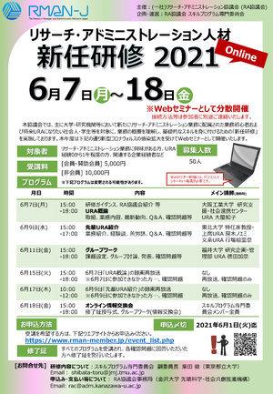 リサーチ・アドミニストレーション人材 新任研修2021 開催!